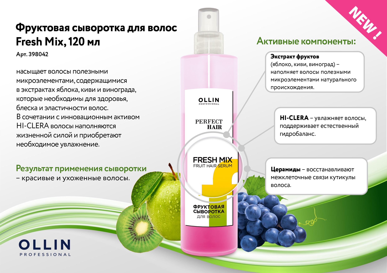 Фруктовая сыворотка для волос Fresh Mix, 120 мл
